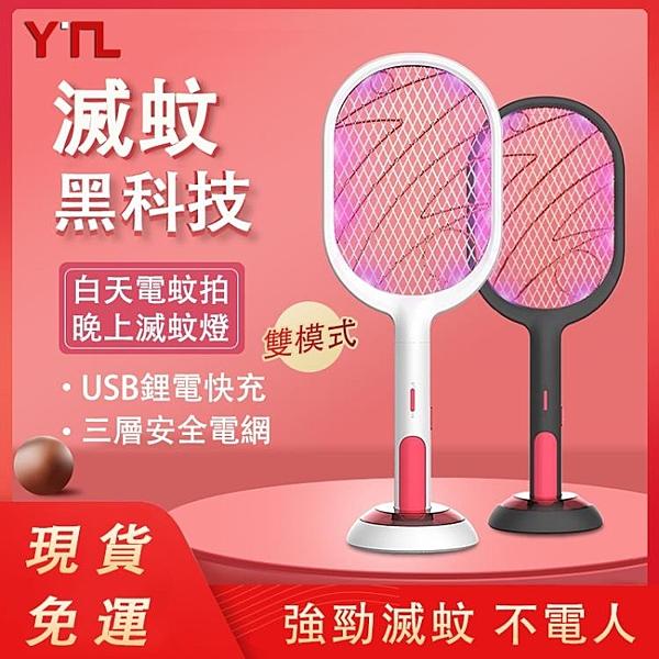 充電式捕蚊燈兩用捕蚊拍電蚊拍電擊式捕蚊燈光媒觸 新年禮物igo