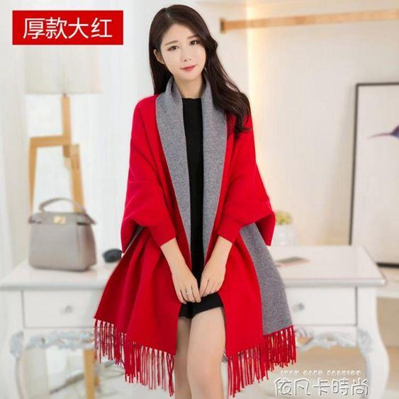 披肩圍巾兩用女春秋冬季加厚保暖披風斗篷式外套百搭秋季外搭紅色