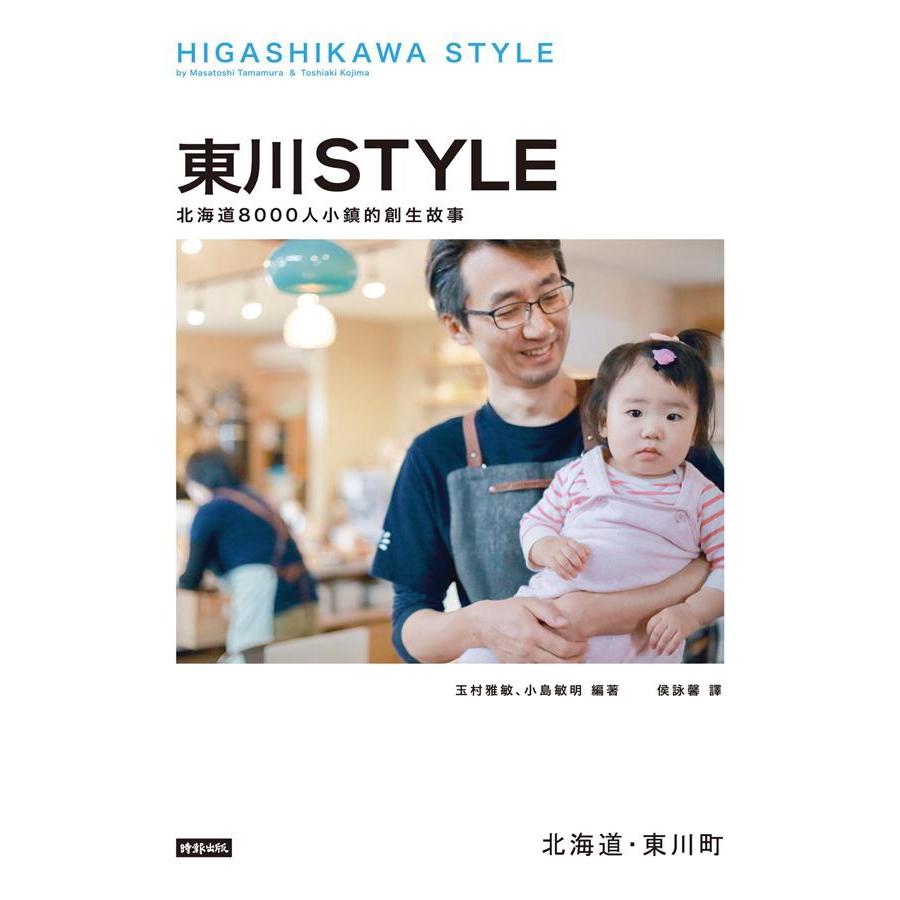 東川Style: 北海道8000人小鎮的創生故事 /玉村雅敏/ 小島敏明 誠品eslite