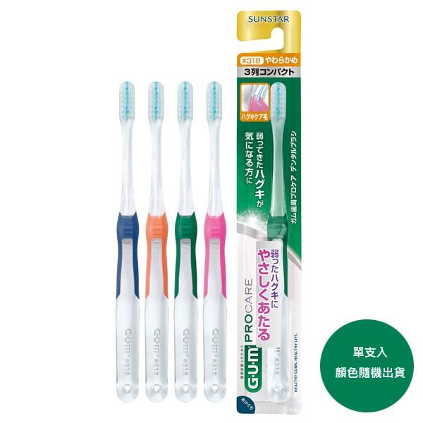 GUM牙周護理牙刷彈力極細毛 318【康是美】