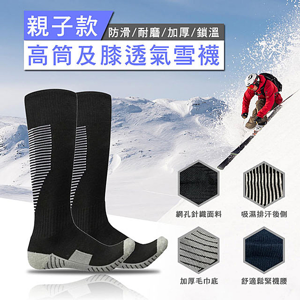 【TAS】雪季熱銷百雙款 高筒 滑雪襪 雪襪 及膝 吸濕 排汗 全棉 襪子 保暖 防寒 耐磨 滑雪 D80105
