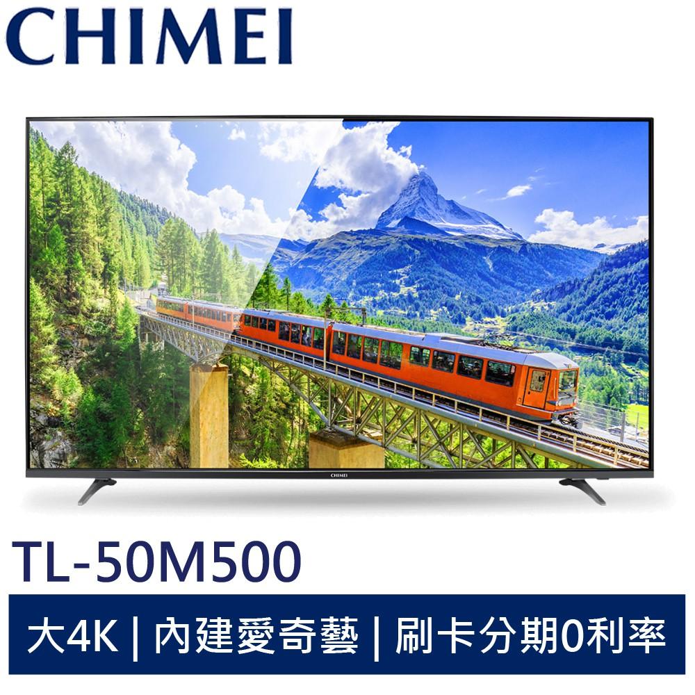 奇美 50型大4K 內建愛奇藝 液晶顯示器 TL-50M500 (聊聊享優惠)