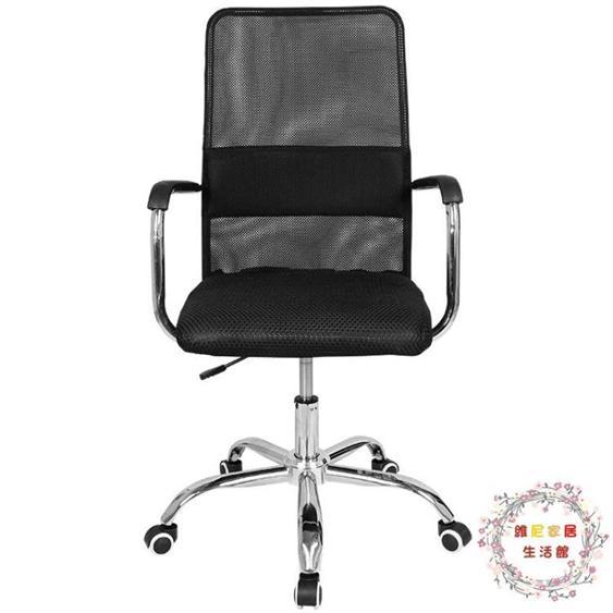電腦椅家用網布辦公椅人體工學椅升降轉椅老板椅子職員椅子  夏洛特居家名品