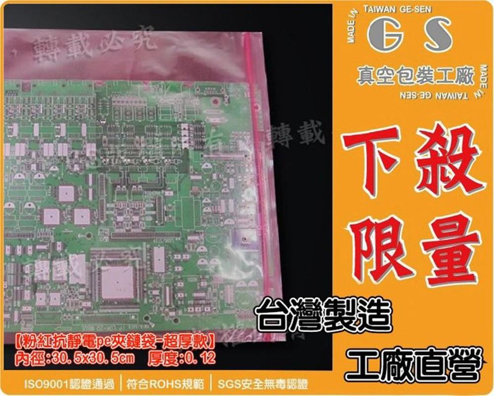 gs-f75抗靜電紅夾鏈袋30.5*30cm厚0.12 超厚款(600入)