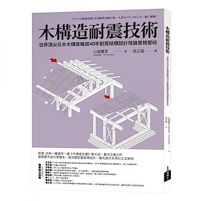 木構造耐震技術