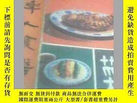二手書博民逛書店菜譜+老年人食譜罕見和售Y19658 孫潤書 山東科學技術出版社