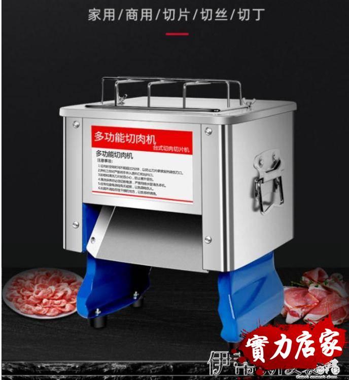 切肉機切肉機商用多功能電動小型家用切片切絲機臺式全自動不銹鋼切菜機 LX春季特賣