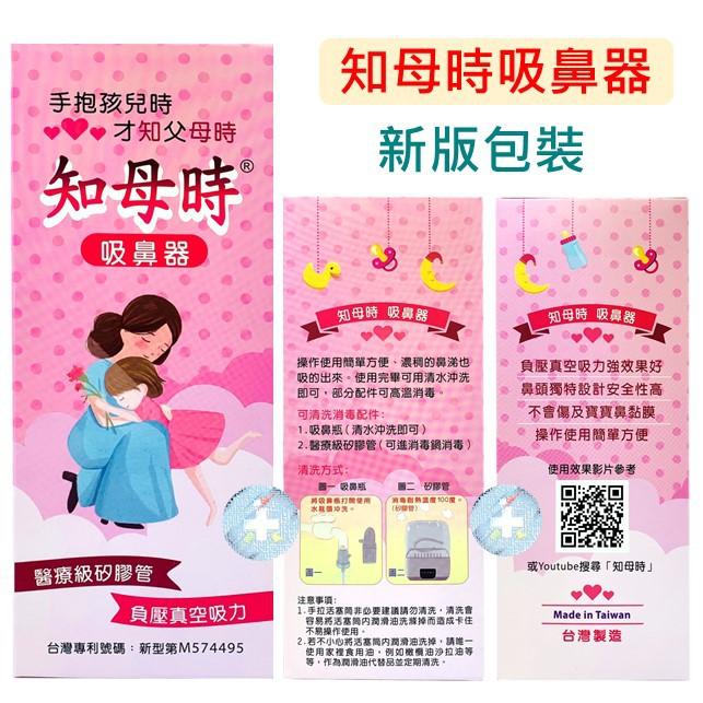知母時 吸鼻器(1入) 禾坊藥局親子館 負壓真空吸鼻器 手壓式吸鼻器