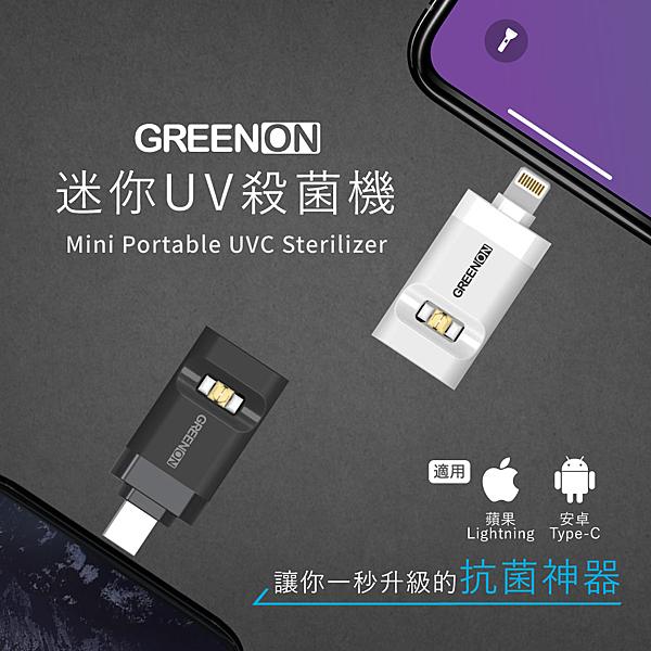 GREENON 迷你UV紫外線殺菌機 蘋果Lightning / 安卓Type-c (紫外線殺菌/UV-C殺菌/防疫/消毒)