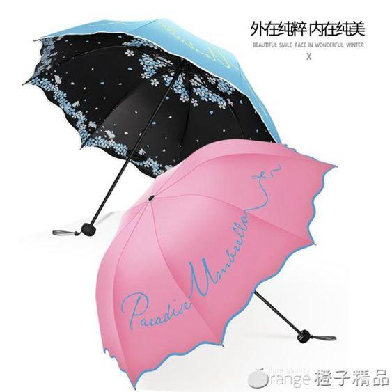 天堂傘防曬防紫外線太陽傘小巧便攜折疊黑膠遮陽傘女晴雨兩用雨傘