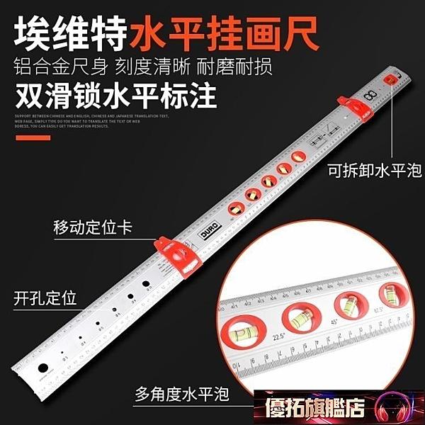 水平尺 埃維特水準尺高精度磁性實心鑄鋁重型工業級平衡尺裝修靠尺平水尺 果果生活館