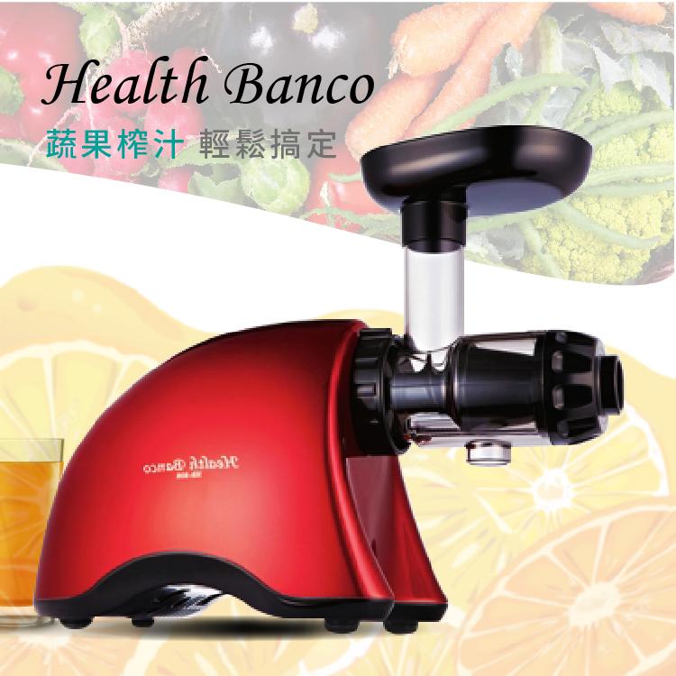 【韓國原裝HUROM】健康寶貝慢磨料理機 HB-808 調理機 慢磨機 榨汁機 麵條機 攪拌器 冰淇淋機