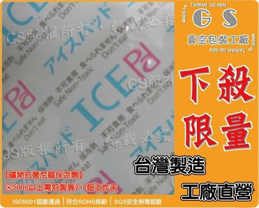gs-z13保冷劑800g 一包(5入)420元含稅價 日本製環保無毒長效型保冷包/保鮮包/冰敷袋