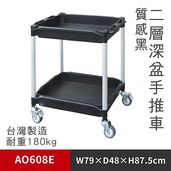 二層深盆手推車 / AO608E (美容/餐廳/房務車/配膳車/推車/工具車/手推車/餐廳推車/美容推車)