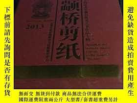 二手書博民逛書店罕見上海市老年教育優秀藝術作品專輯-顓橋剪紙作品第2集Y1847