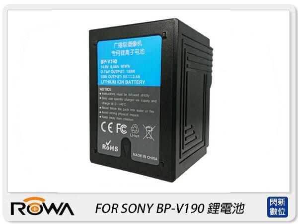 【銀行刷卡金回饋】ROWA 樂華 FOR SONY BP-V190 鋰電池(BPV190,公司貨)