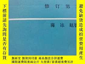 二手書博民逛書店英語語法手冊罕見修訂第三版Y19658 薄冰等 商務印書館 出版