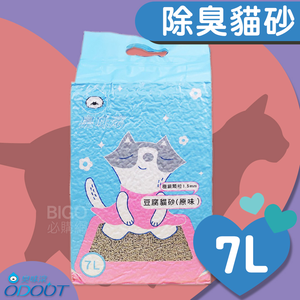 毛小孩必備◎臭味滾◎(量販6入)豆腐貓砂7L 貓砂 豆腐砂 凝結強 低粉塵 可沖馬桶 活性碳除臭