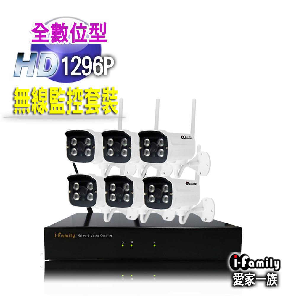 【宇晨I-Family】免施工/免設定3百萬畫素八路式無線監視錄影套裝組(NVR+六鏡頭)