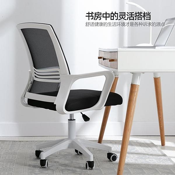 電腦椅家用辦公椅升降轉椅職員椅會議椅書房宿舍辦公室座椅子 NMS 露露日記