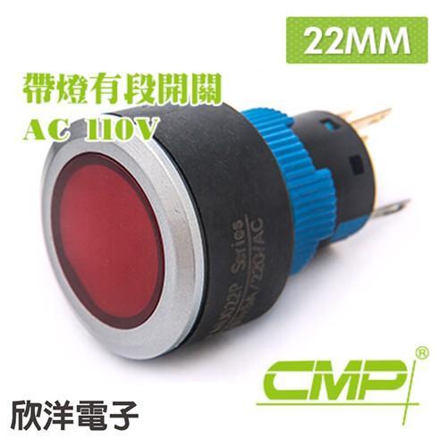 22mm仿金屬塑料帶燈有段開關AC110V / P2202B-110V 藍、綠、紅、白、橙 五色光自由選購