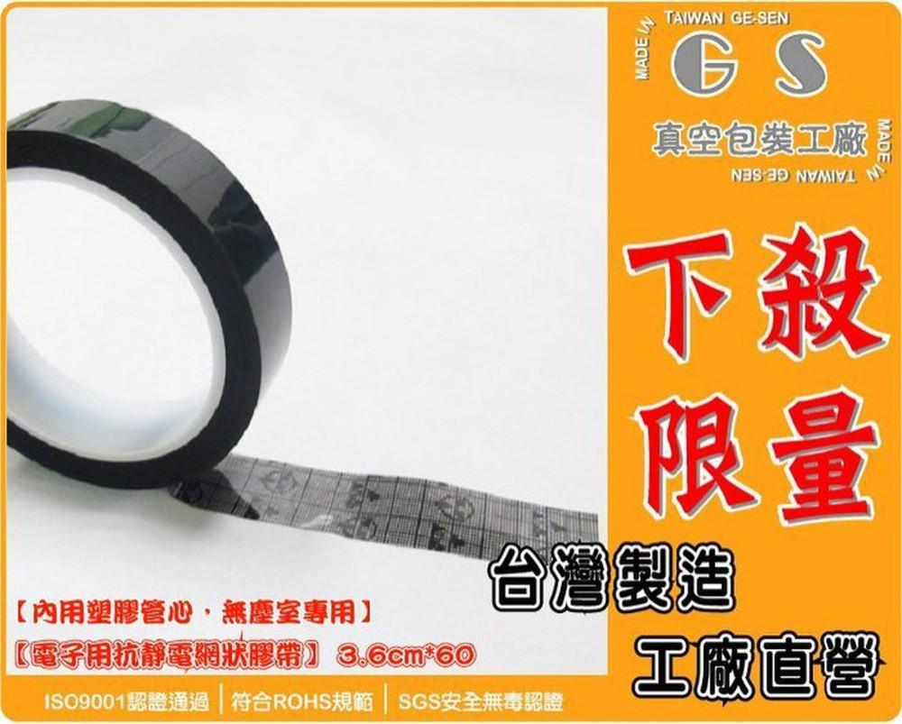 gs-fe18抗靜電網狀膠帶36mm x 60 1組2捲 美紋膠帶 不殘膠膠帶 文具膠