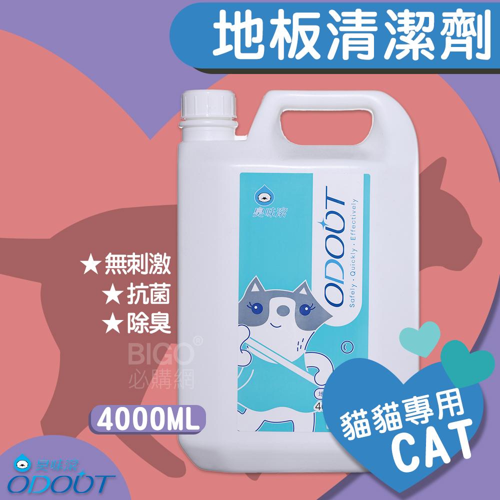 毛小孩必備◎臭味滾◎貓用 地板清潔劑 4000ml 清潔劑 除臭劑 抗菌 除臭 地板 不傷材質 無刺激