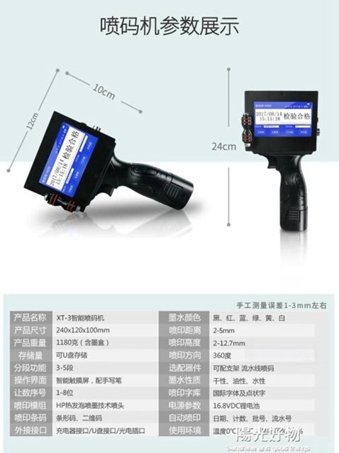 噴碼槍創伍特XT-3型智慧手持噴碼機打生產日期印碼手持式印日期自動打碼機 NMS 秋冬新品特惠