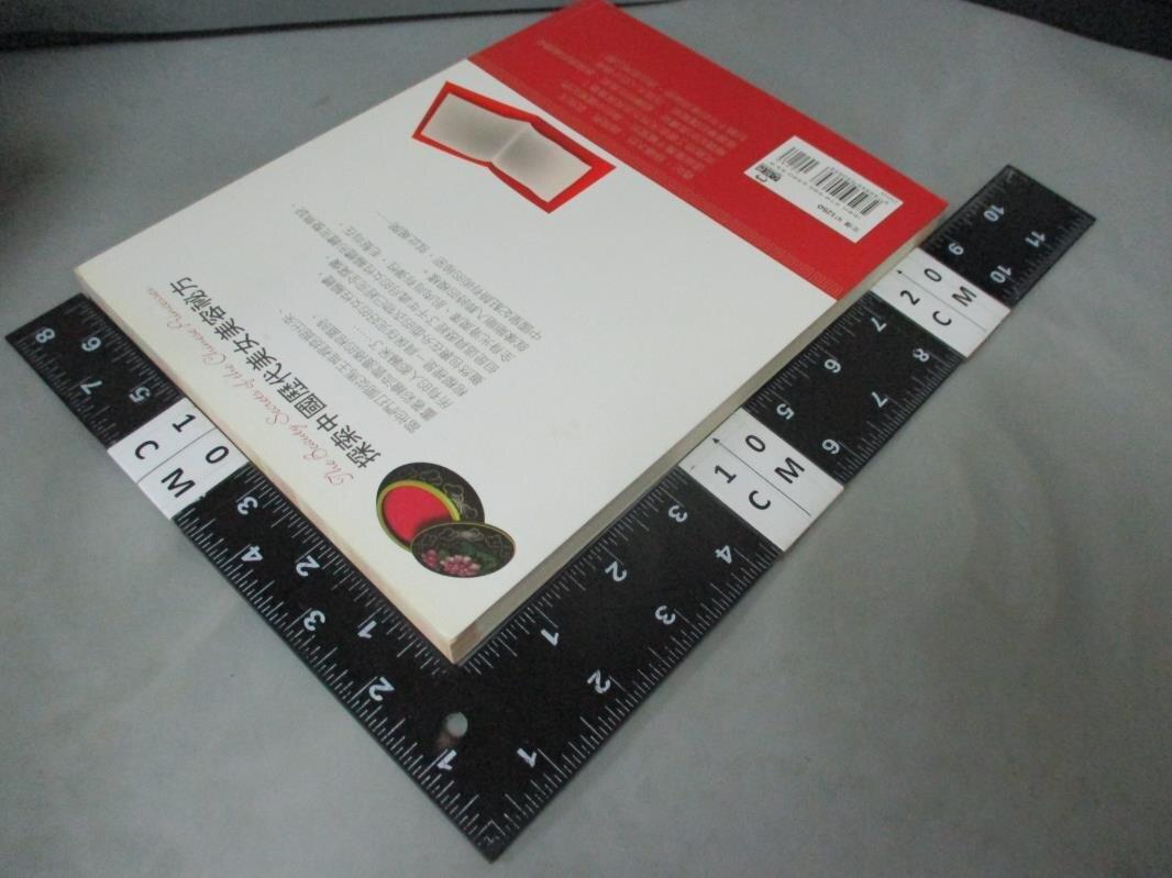 【書寶二手書T9/美容_JCG】中國皇妃美容術_黃箭鋒