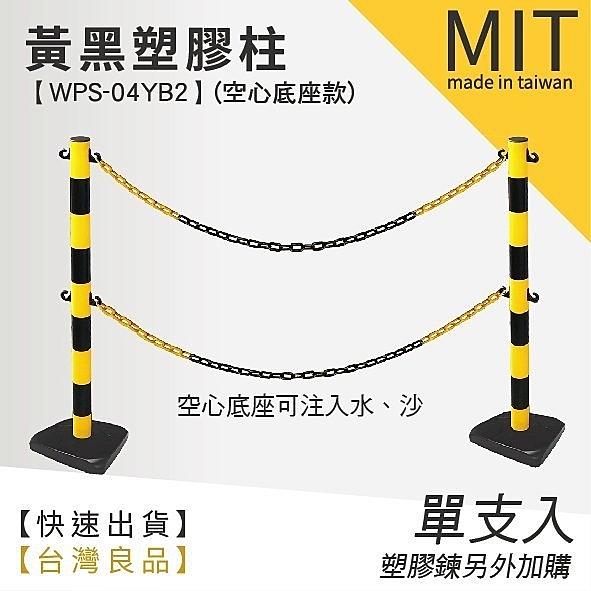 【黃黑塑膠柱-雙排掛勾 / WPS-04YB2】紅龍 圍欄 紅龍柱 藝廊 展示 隔離柱 圍欄柱 畫展 美術 藝術