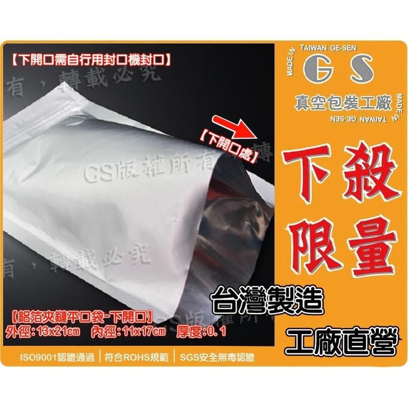 ogs-l14[夾鏈鋁箔袋]13*21厚度0.1的100入茶包袋糖果袋零嘴袋果蜜餞奶粉咖啡飾