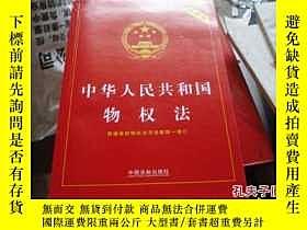 二手書博民逛書店罕見中華人民共和國物權法Y25254 中國法制出版社 中國法制出
