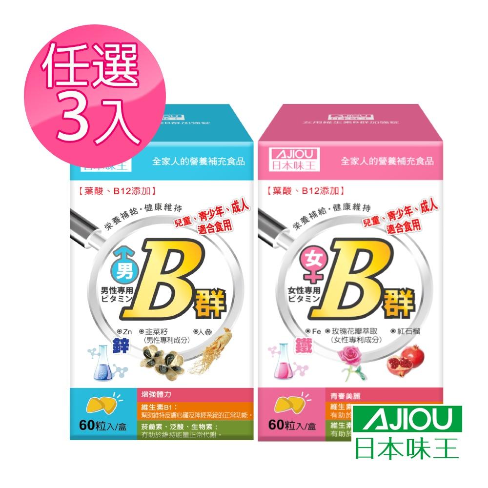 日本味王 男女用維生素B群加強錠(60粒/瓶)任選3入