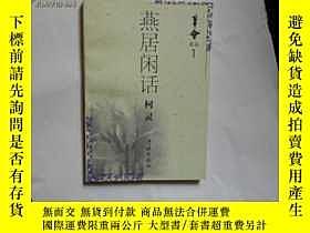 二手書博民逛書店罕見燕居閒話Y108662 柯靈 學林 出版1997
