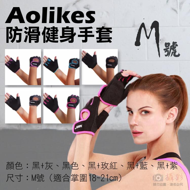 aolikes 防滑健身手套 m號 健身護具手套