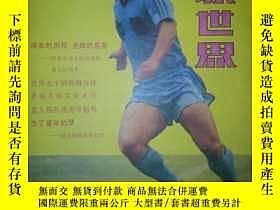 二手書博民逛書店C5罕見足球世界 1984年第5期Y16651 《足球世界》編輯