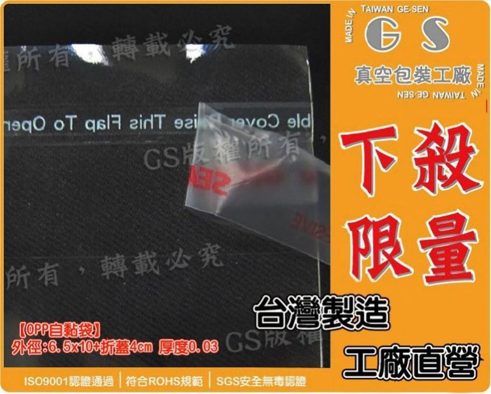 gs-bp36opp自黏袋6.5*10cm+折蓋4cm 厚0.035400入113元卡片袋飾品袋禮物