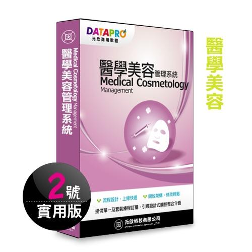 元欣醫學美容(2號)管理系統-實用單機版
