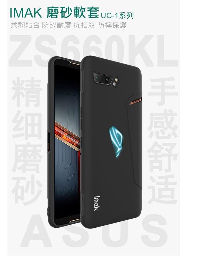 Imak ASUS ROG Phone 2 磨砂軟套