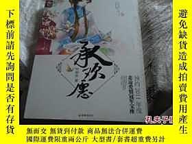 二手書博民逛書店罕見承歡願Y25254 林靜燕 珠海 出版2011