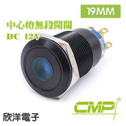 19mm銅鍍鉻(黑)平面中心燈無段開關DC12V / SN1902A-12V 五色光自由選購 / CMP西普