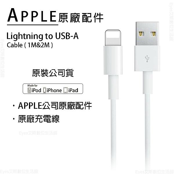 2米【神腦保固】USB to 蘋果 原廠傳輸線 iPhone 6 7 8 XR 11 Pro 傳輸線 充電線