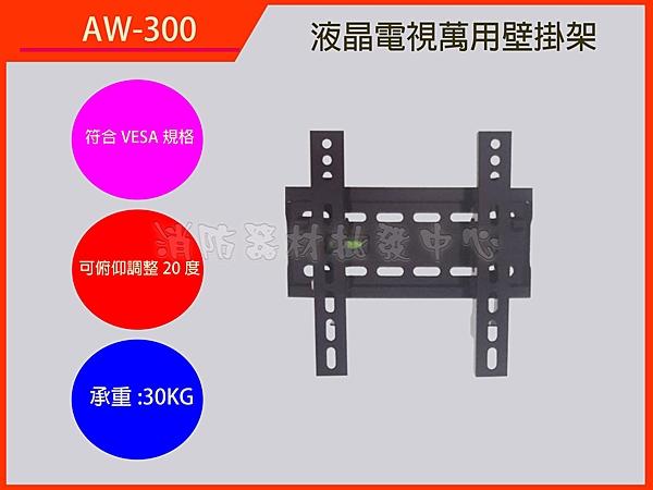 電視壁掛架 AW-300 LCD液晶/電漿..電視吊架.喇叭吊架.台製(保固2年)
