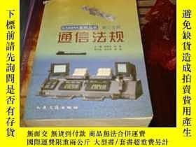 二手書博民逛書店GMDSS系列叢書罕見第三分冊 通信法規 首版首印Y25254