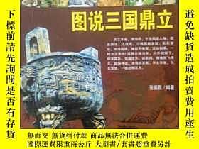 二手書博民逛書店圖說中國歷史---圖說三國鼎立【罕見】如圖Y16293 張振昌