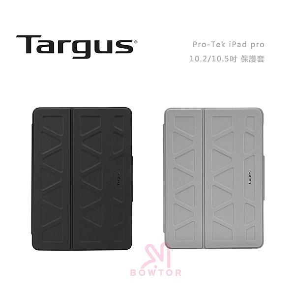 光華商場。包你個頭【Targus】 iPad Pro10.2/Air 10.5 磁吸式翻蓋 公司貨 平板殼