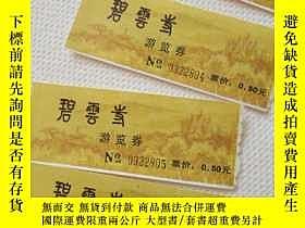 二手書博民逛書店罕見碧雲寺門票Y177323