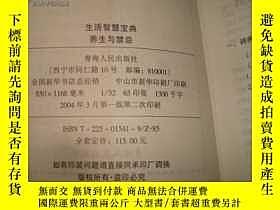 二手書博民逛書店罕見養生與禁忌Y25254 艾琴 青海人民出版社 出版2004