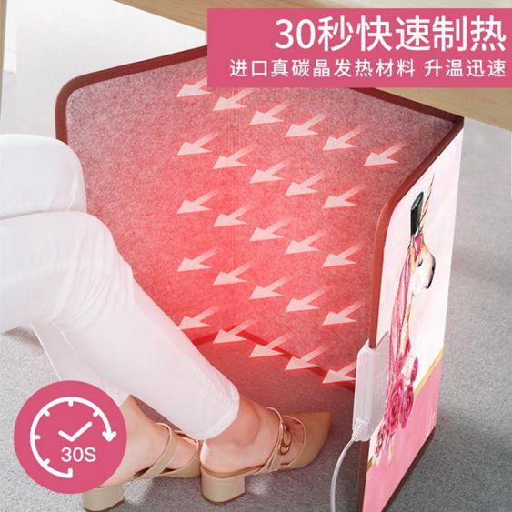 今品碳晶暖腿暖腳神器暖腳墊辦公室暖腳寶暖腿桌下取暖器加熱墊