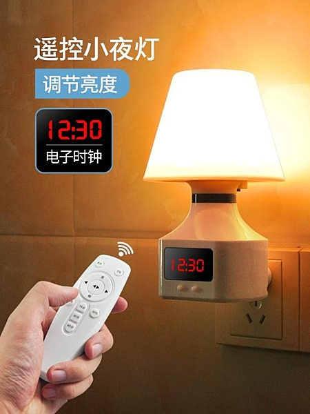 遙控led小夜燈創意嬰兒餵奶睡眠燈臥室床頭插座式插電起夜燈 凱斯盾